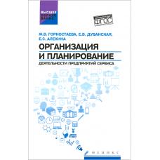 Организация и планирование деятельности предприятий сервиса